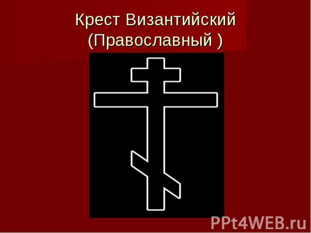 Крест Византийский (Православный )