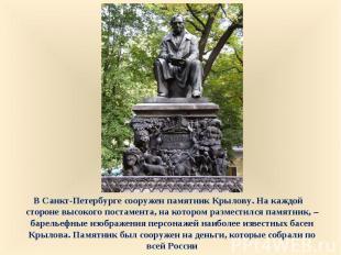 В Санкт-Петербурге сооружен памятник Крылову. На каждой стороне высокого постаме