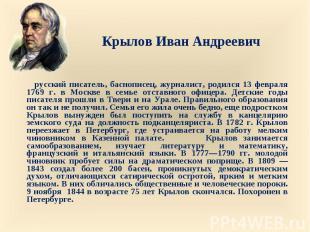 русский писатель, баснописец, журналист, родился 13 февраля 1769 г. в Москве в с