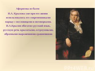 Афоризмы из басен Афоризмы из басен И.А. Крылова уже при его жизни использовалис