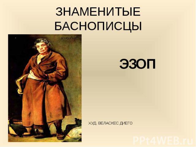 ЭЗОПХУД. ВЕЛАСКЕС ДИЕГО