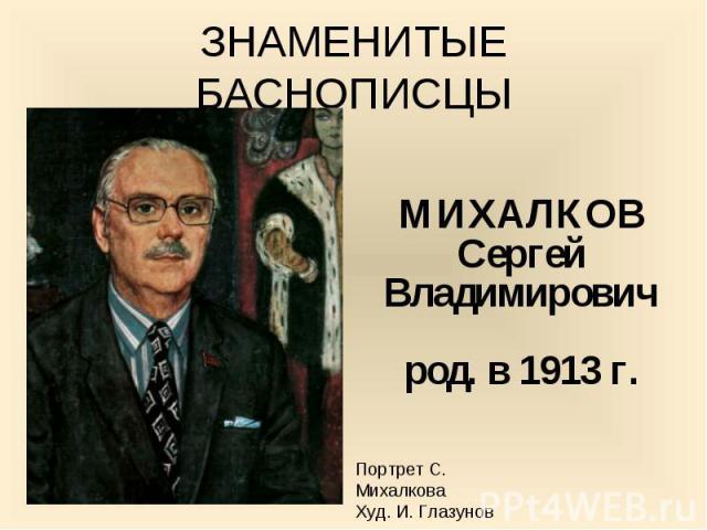 МИХАЛКОВМИХАЛКОВ Сергей Владимирович род. в 1913 г.