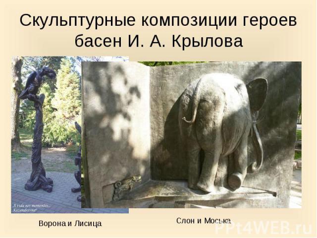 Скульптурные композиции героев басен И. А. Крылова