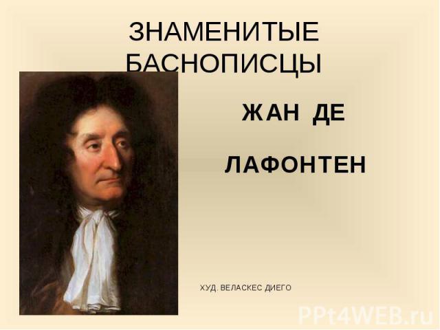 ЖАН ДЕ ЛАФОНТЕНХУД. ВЕЛАСКЕС ДИЕГО