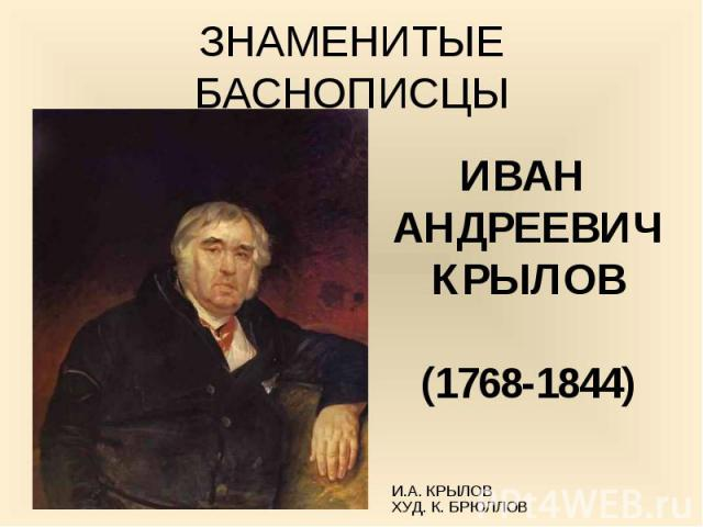 ИВАН ИВАН АНДРЕЕВИЧ КРЫЛОВ(1768-1844)И.А. КРЫЛОВ ХУД. К. БРЮЛЛОВ.