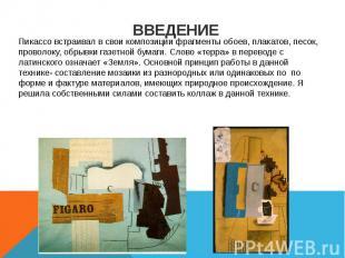ВВЕДЕНИЕ Пикассо встраивал в свои композиции фрагменты обоев, плакатов, песок, п