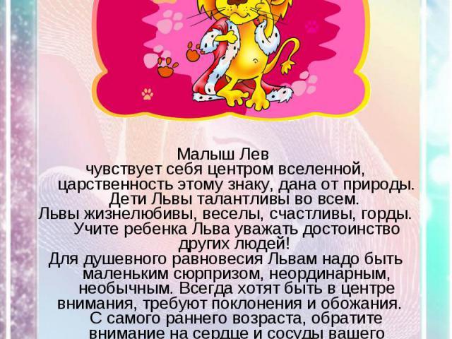 Ребенок — лев должен всегда находиться на виду.