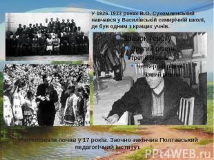 Учителювати почав у 17 років. Заочно закінчив Полтавський педагогічний інститут.