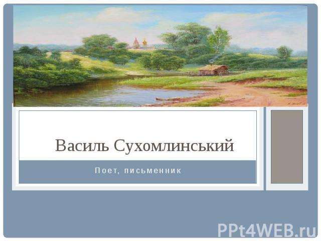 Василь Сухомлинський Поет, письменник