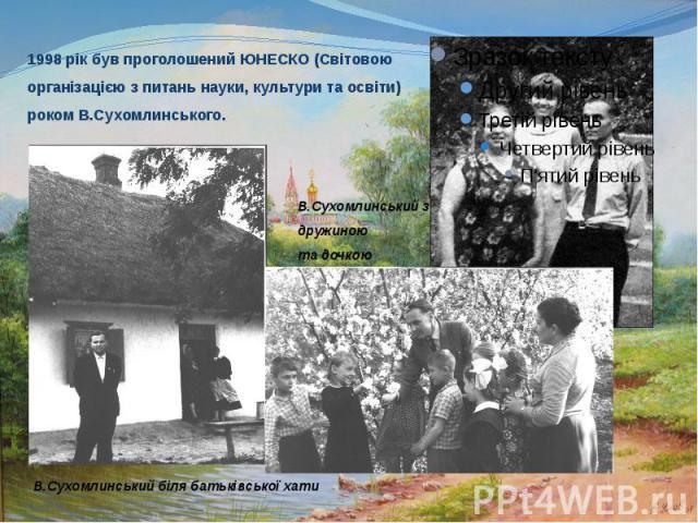 1998 рік був проголошений ЮНЕСКО (Світовою організацією з питань науки, культури та освіти) роком В.Сухомлинського.
