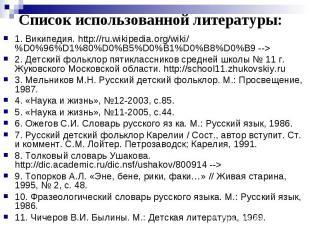 Список использованной литературы:1. Википедия. http://ru.wikipedia.org/wiki/%D0%