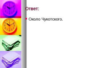 Ответ: Около Чукотского.