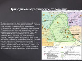 Природно-географическое положение Киевское княжество: географическое положение Д