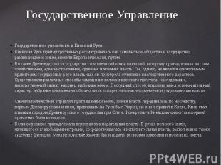 Государственное Управление Государственное управление в Киевской Руси. Киевская