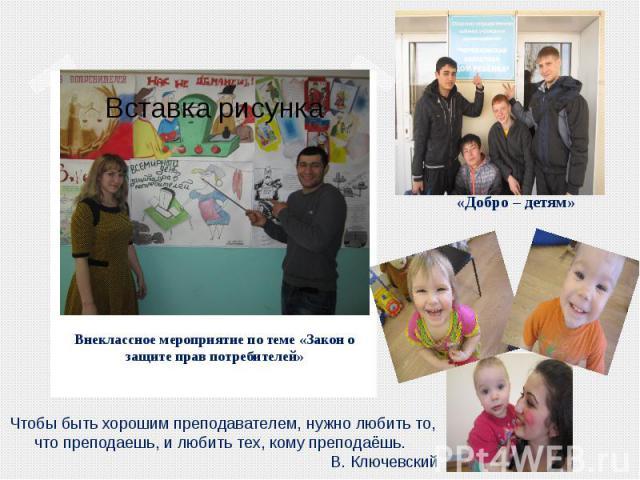 Фото с акции «Добро – детям»Внеклассное мероприятие по теме «Закон о защите прав потребителей»