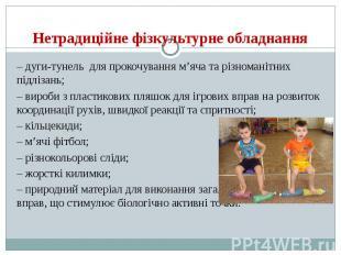 Нетрадиційне фізкультурне обладнання – дуги-тунель для прокочування м'яча