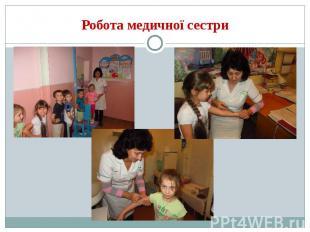 Робота медичної сестри