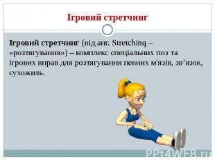 Ігровий стретчинг Ігровий стретчинг (від анг. Stretchinq – «розтягування») – ком