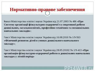 Нормативно-правове забезпечення наказ Міністерства освіти і науки України від 21
