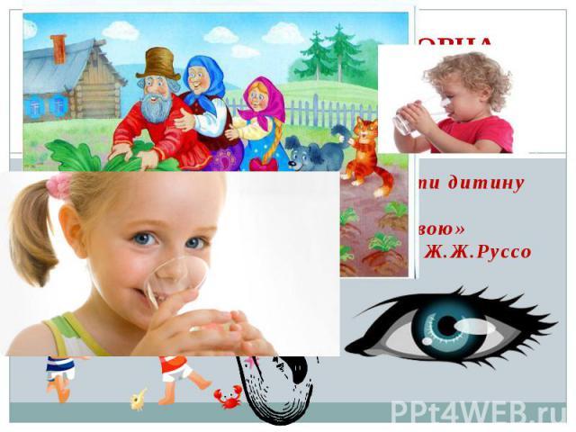 ФІЗКУЛЬТУРНО-ОЗДОРОВЧА РОБОТА В ДОШКІЛЬНОМУ НАВЧАЛЬНОМУ ЗАКЛАДІ «Якщо хочете виростити дитину щасливою, виростіть її здоровою» Ж.Ж.Руссо