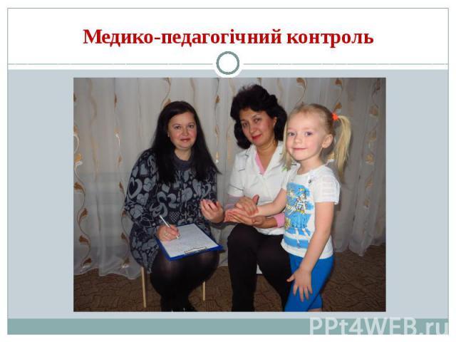 Медико-педагогічний контроль