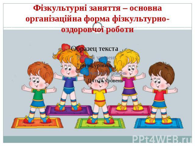 Фізкультурні заняття – основна організаційна форма фізкультурно-оздоровчої роботи