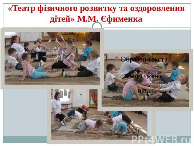 «Театр фізичного розвитку та оздоровлення дітей» М.М. Єфименка