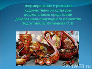 Формирование и развитие художественной культуры дошкольников средствами декорати