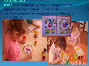 Занятие «ЗНАКОМСТВО С ГОРОДЕЦКОЙ РОСПИСЬЮ» Цель: познакомить детей с творчеством