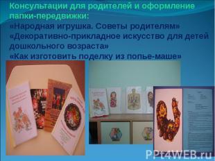 Консультации для родителей и оформление папки-передвижки: «Народная игрушка. Сов