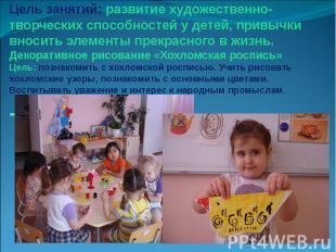 Цель занятий: развитие художественно-творческих способностей у детей, привычки в