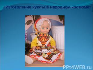 «Изготоление куклы в народном костюме»