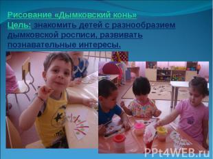 Рисование «Дымковский конь» Цель: знакомить детей с разнообразием дымковской рос