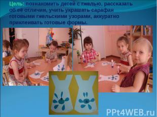 Аппликация «РАСПИСНЫЕ САРАФАНЫ» Цель: познакомить детей с гжелью, рассказать об