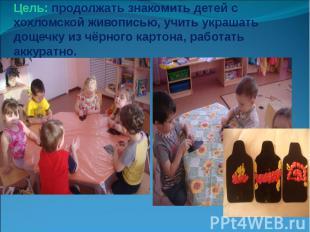 Лепка «УКРАСЬ ДОЩЕЧКУ ХОХЛОМСКИМ УЗОРОМ» Цель: продолжать знакомить детей с хохл