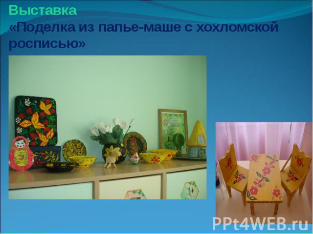 Выставка «Поделка из папье-маше с хохломской росписью»