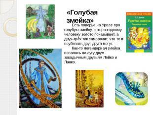 «Голубая змейка» Есть поверье на Урале про голубую змейку, которая одному челове