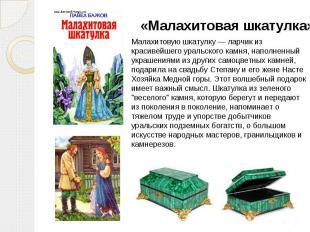 Малахитовую шкатулку — ларчик из красивейшего уральского камня, наполненный укра