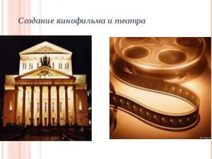 Создание кинофильма и театра