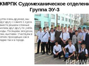 ВКМРПК Судомеханическое отделение Группа ЭУ-3 Наша группа очень дружная, мы помо