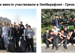 Все вместе участвовали в ЭкоМарафоне - Грязи.net