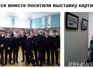 Все вместе посетили выставку картин