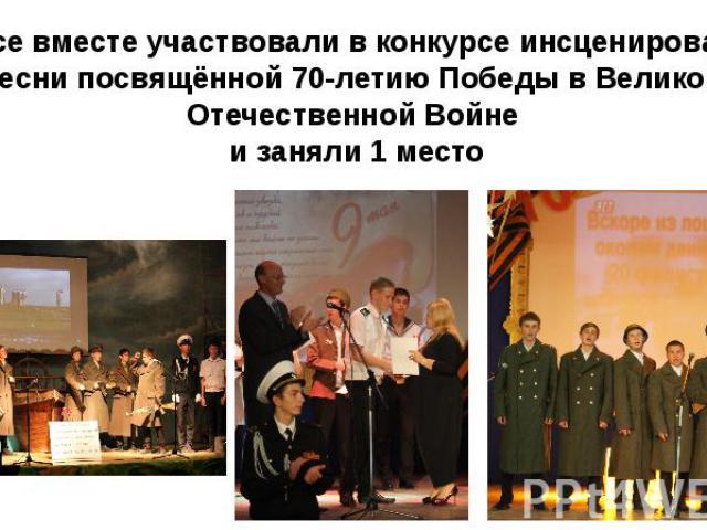 Мы все вместе участвовали в конкурсе инсценированной песни посвящённой 70-летию Победы в Великой Отечественной Войне и заняли 1 место