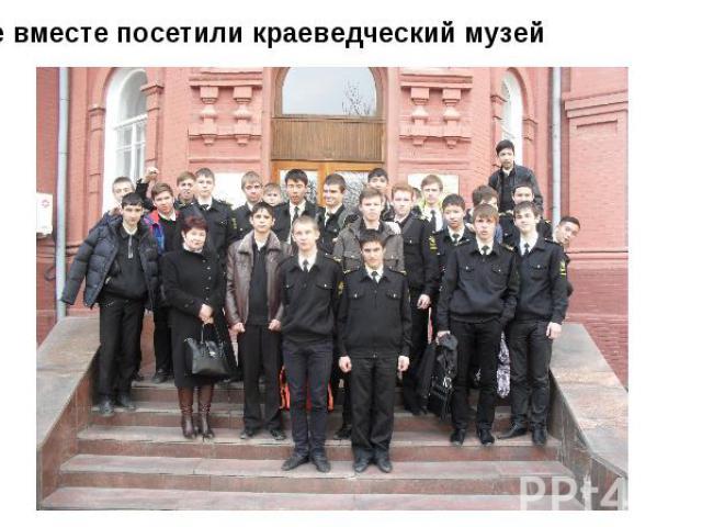 Все вместе посетили краеведческий музей