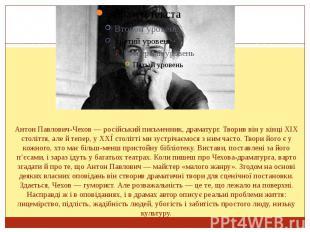 Антон Павлович-Чехов — російський письменник, драматург. Творив він у кінці XIX
