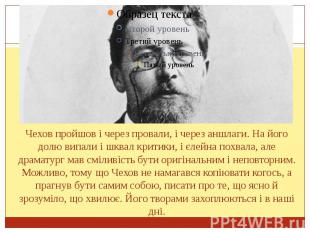 Чехов пройшов і через провали, і через аншлаги. На його долю випали і шквал крит