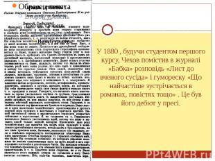 У 1880 , будучи студентом першого курсу, Чехов помістив в журналі «Бабка» розпов