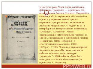 У наступні роки Чехов писав оповідання, фейлетони, гуморески— «дріб'язок»