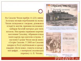 На Сахалін Чехов прибув 11 (23) липня. За кілька місяців перебування на ньому Че