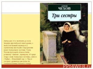 Автор цих п'єс належить до кола творців європейської нової драми, з якоюпо